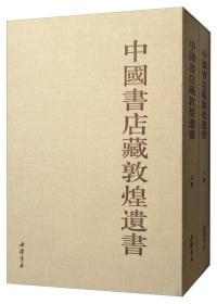 中国书店藏敦煌遗书(套装上下册) 原箱