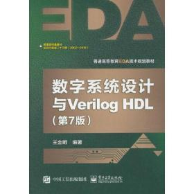 数字系统设计与Verilog HDL(第7版)(本科教材)