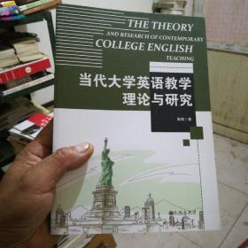 当代大学英语教学理论与研究【16开】