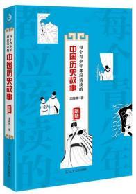 每个青少年都应该读的中国历史故事(明朝)