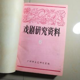 戏剧研究资料6、7、8,戏剧艺术资料8,戏剧资料新作选1,江西戏曲论坛1983年1。这几本在一起合订。