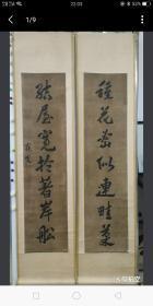 寐叟《书法对联》纸本纸裱,保手书。尺寸:136x34cm。