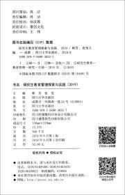 研究生教育管理探索与实践(2019)