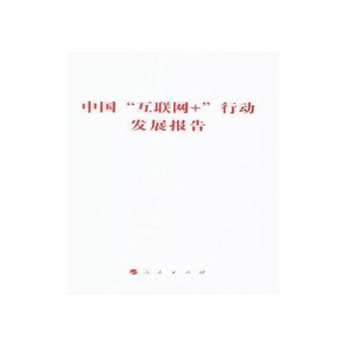 """中国""""互联网""""行动发展报告"""