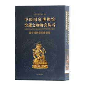 中国国家博物馆馆藏文物研究丛书·藏传佛教金铜造像卷