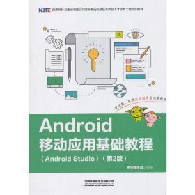 Android移动应用基础教程