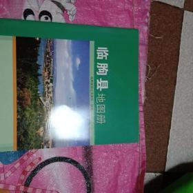 临朐县地图册()
