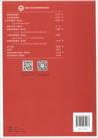 成本管理学(第3版)/新编21世纪财务管理系列教材,北京高等教育精品教材