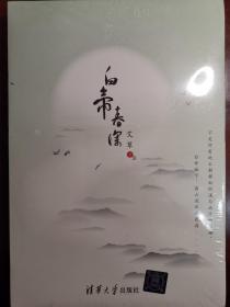 白帝春深:有一种高山流水叫刘备与诸葛亮!【全新塑封】