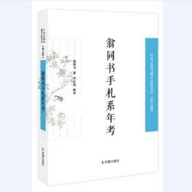 翁同书手札系年考(中国近现代稀 见史料丛刊 第五辑)
