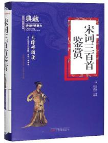 宋词三百首鉴赏(无障碍阅读)/典藏