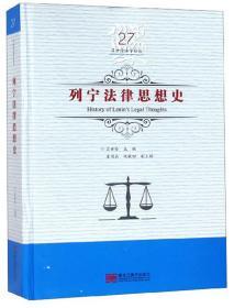 列宁法律思想史/吕世伦法学论丛