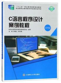 C语言程序设计案例教程第四4版微课版熊锡义林宗朝新世纪教材审委9787568515047a