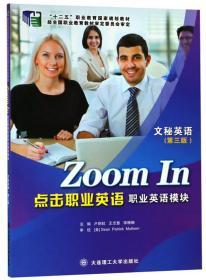 点击职业英语职业英语模块 文秘英语(第三版)