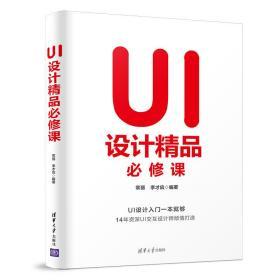 UI设计精品必修课