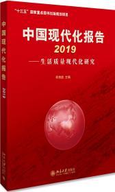 中国现代化报告