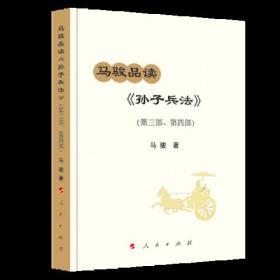 马骏品读《孙子兵法》(第三部、第四部)