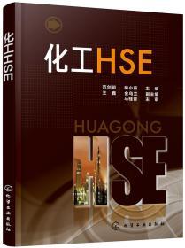 化工HSE(范剑明)