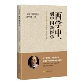 西学中.创中国新医学:西医院士的中西医结合观