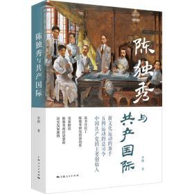 新书--陈独秀与共产国际
