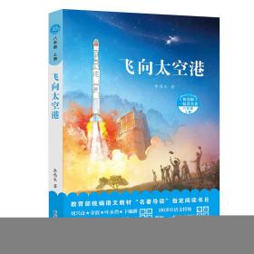 飞向太空港 专著 李鸣生著 fei xiang tai kong gang
