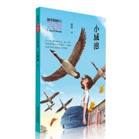 新中国成立70周年儿童文学经典作品集-小城池