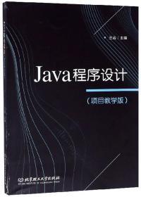 Java程序设计(项目教学版)