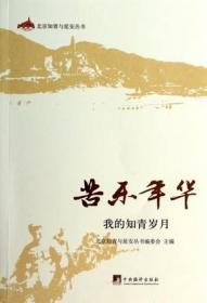 苦乐年华(我的知青岁月)/北京知青与延安丛书9787511720665