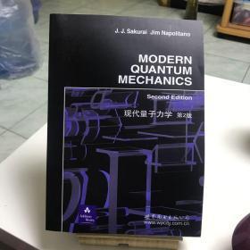 现代量子力学(第2版)