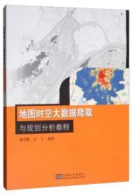地图时空大数据爬取与规划分析教程