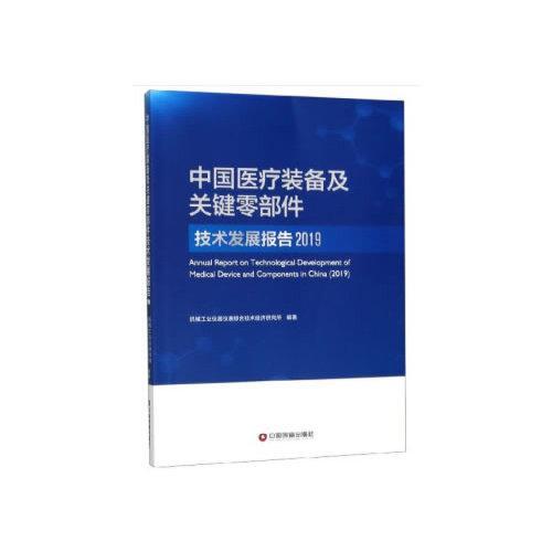 中国医疗装备及关键零部件技术发展报告:2019:2019
