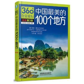 中國最美的100個地方(第3版)