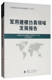 军用建模仿真领域发展报告(2018)