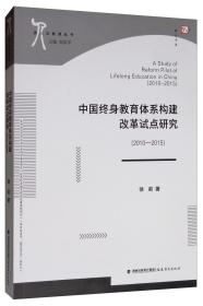 中国终身教育体系构建改革试点研究(2010-2015)/梦山书系·新人文教育丛书