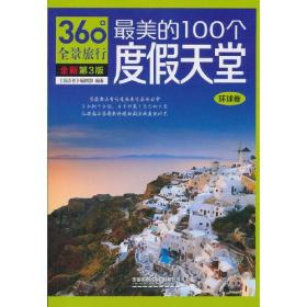 最美的100個度假天堂(環球卷)(第3版)