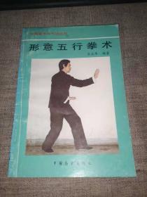 形意五行拳术《1990年1版1印》
