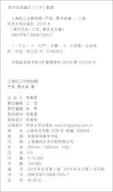 上海松江宗教地图