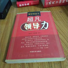 超凡领导力——领导智谋书