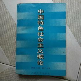 中国特色社会主义概论