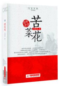 苦菜花/红色经典追梦阅读