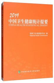 2019中国卫生健康统计提要
