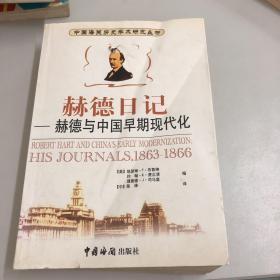 赫德日记:赫德日记:1863~1866