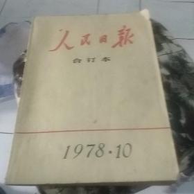 人民日报合订本1978