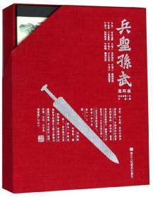 兵圣孙武连环画(套装共8册)