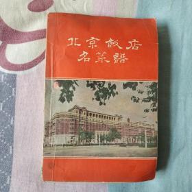 北京饭店名菜谱