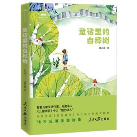 童话里的白桦树