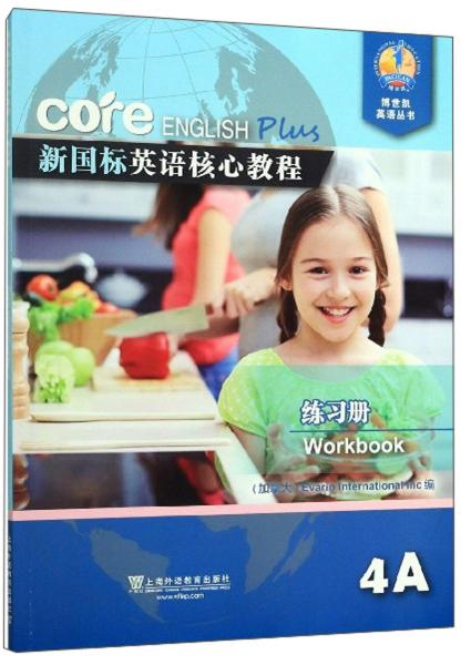 新国标英语核心教程(4A练习册)/博世凯英语丛书