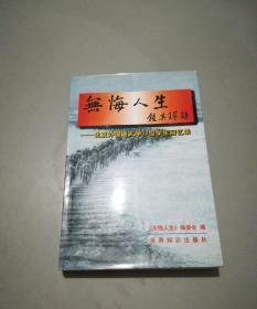 无悔人生——北京外国语大学50级学生回忆录