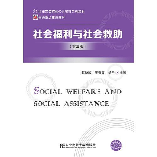 社会福利与社会救助(第三版)