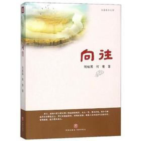 向往 刘裕国 何竞 天地出版社 9787545538618